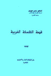 9bc12 1089 - تحميل كتاب قصة الفلسفة الغربية pdf لـ الدكتور يحيى هويدي