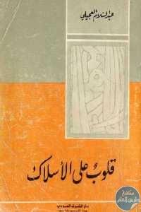9cc64 264 1 - تحميل كتاب قلوب على الأسلاك - رواية pdf لـ عبد السلام العجيلي