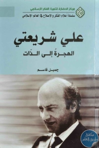 9fd69 1105 1 - تحميل كتاب علي شريعتي – الهجرة إلى الذات pdf لـ جميل قاسم