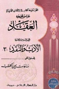 BG26 - تحميل كتاب الأعمال الكاملة - المجلد السادس والعشرون : الأدب والنقد (3) pdf لـ عباس محمود العقاد