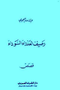 a152d 267 - تحميل كتاب رصيف العذراء السوداء - قصص pdf لـ عبد السلام العجيلي