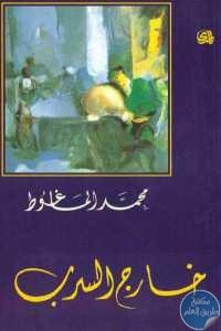 a2ca9 639 1 - تحميل كتاب خارج السرب - مسرحية pdf لـ محمد الماغوط