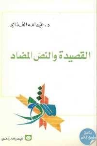 a3a8f 304 1 - تحميل كتاب القصيدة والنص المضاد pdf لـ د. عبد الله الغذامي