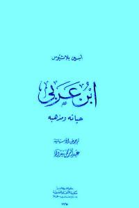 a6b7f 215 - تحميل كتاب ابن عربي حياته ومذهبه pdf لـ أسين بلاثيوس
