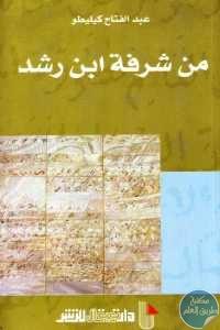 a7ea6 287 1 - تحميل كتاب من شرفة ابن رشد pdf لـ عبد الفتاح كيليطو