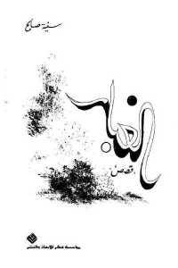 aa137 30 - تحميل كتاب الغبار - قصص pdf لـ سنية صالح