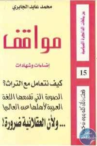 aa2ad 711 1 - تحميل كتاب مواقف - اضاءات وشهادات pdf لـ محمد عابد الجابري