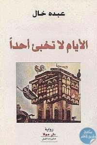 ae81c 371 1 - تحميل كتاب الأيام لا تخبئ أحدا pdf لـ عبده خال