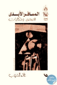 b06f7 389 1 - تحميل كتاب المسافر الأبدي - قصص وحكايات pdf لـ علاء الديب