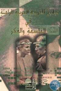 b38c5 458 1 - تحميل كتاب ميادين المدرسة العربية الراهنة في الفلسفة والفكر pdf لـ الدكتور علي زيعور