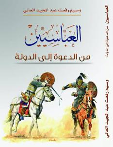 b4497 1 - تحميل كتاب العباسيين من الدعوة إلى الدولة pdf لـ وسيم رفعت عبد المجيد العاني