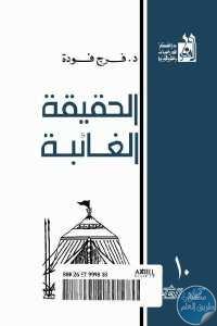 b999b 563 1 - تحميل كتاب الحقيقة الغائبة pdf لـ د.فرج فودة