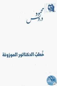bc9ef 813 1 - تحميل كتاب خُطبُ الدكتاتور الموزونة pdf لـ محمود درويش