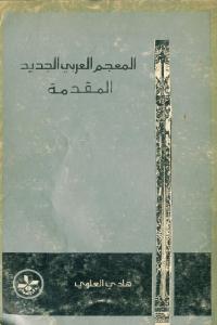 be8f8 1086 - تحميل كتاب المعجم العربي الجديد - المقدمة pdf لـ هادي العلوي