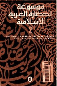 c09f4 243 - تحميل كتاب موسوعة الحضارة العربية الإسلامية - المجلد الثاني pdf