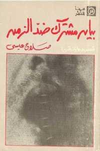 c1ffb 69 - تحميل كتاب بيان مشترك ضد الزمن - قصص وروايات قصيرة pdf لـ صلاح عيسى