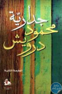c317c 1097 1 - تحميل كتاب جدارية pdf لـ محمود درويش