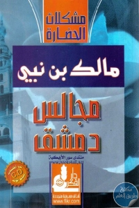 cdbdb 1077 1 - تحميل كتاب مجالس دمشق pdf لـ مالك بن نبي