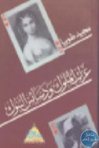 content - تحميل كتاب غرائب الملوك ودسائس البنوك pdf لـ مجيد طوبيا