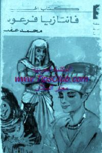 d5c65 752 - تحميل كتاب فنتازيا فرعون pdf لـ محمد عفيفي