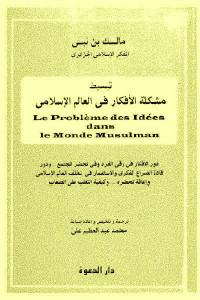 d6c20 615 - تحميل كتاب تبسيط مشكلة الأفكار في العالم الإسلامي pdf لـ مالك بن نبي