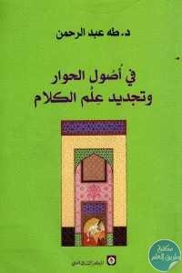 d6f7a 154 1 - تحميل كتاب في أصول الحوار وتجديد علم الكلام pdf لـ د.طه عبد الرحمن