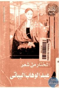 d79fd 333 1 - تحميل كتاب المختار من شعر عبد الوهاب البياتي pdf
