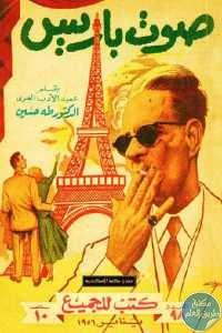 db755 115 1 - تحميل كتاب صوت باريس pdf لـ طه حسين