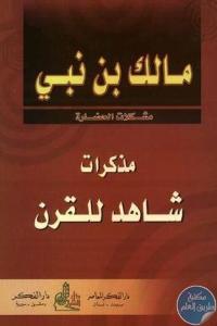 dcbcf 1078 1 - تحميل كتاب مذكرات شاهد للقرن pdf لـ مالك بن نبي