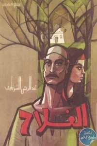 dd427 211 1 - تحميل كتاب الفلاح - رواية pdf لـ عبد الرحمن الشرقاوي