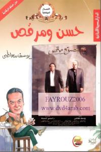 df043 1093 - تحميل كتاب حسن ومرقص pdf لـ يوسف معاطى