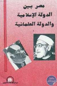 df1d7 566 1 - تحميل كتاب مصر بين الدولة الإسلامية والدولة العلمانية pdf