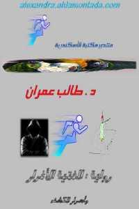 df23a 89 - تحميل كتاب الفتية الأغرار وأسرار الكشف - رواية pdf لـ د.طالب عمران