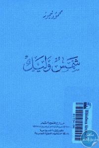 e0a55 805 1 - تحميل كتاب شمس وليل pdf لـ محمود تيمور