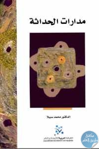 ed826 281 1 - تحميل كتاب مدارات الحداثة pdf لـ الدكتور محمد سبيلا