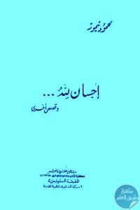 ee716 796 1 - تحميل كتاب إحسان لله ... وقصص أخرى pdf لـ محمود تيمور