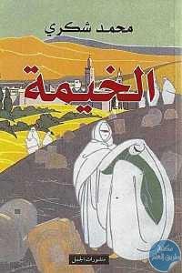 f675d 687 1 - تحميل كتاب الخيمة - قصص pdf لـ محمد شكري