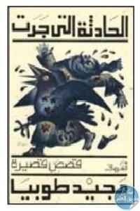 f8bd82f8 03df 447c 8771 c65f198739ef 192X290 - تحميل كتاب الحادثة التي جرت - قصص قصيرة pdf لـ مجيد طوبيا