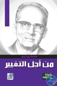 f942c 1080 1 - تحميل كتاب من أجل التغيير pdf لـ مالك بن نبي