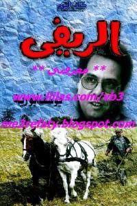 fa4d3 1090 - تحميل رواية الريفي pdf لـ يوسف أبو رية