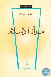 faa45 126 1 - تحميل كتاب مرآة الإسلام pdf لـ طه حسين