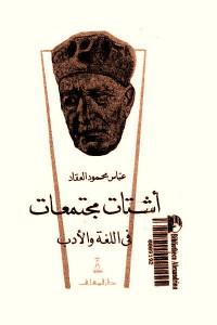 ff629 169 - تحميل كتاب أشتات مجتمعات في اللغة والأدب pdf لـ عباس محمود العقاد