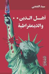 ff65f 43 - تحميل كتاب أهل الدين .. والديمقراطية pdf لـ سيد القمني