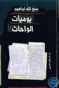 ffb67 76 1 - تحميل كتاب يومية الواحات  pdf لـ صنع الله إبراهيم