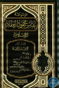 kutub pdf.net nnznpnz - تحميل كتاب موسوعة عباس محمود العقاد الإسلامية - المجلد الخامس : بحوث إسلامية pdf