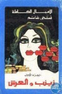 raffy.ws 192214412291 - تحميل كتاب زينب والعرش - روايةpdf لـ فتحي غانم