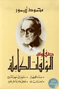 raffy 565mdf4oo - تحميل مجموعة مؤلفات pdf لـ محمود تيمور