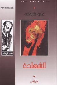 0300a 1108 - تحميل كتاب الشهادة pdf لـ علي شريعتي