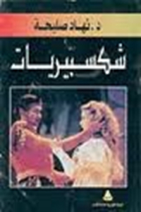 037ba 20049 - تحميل كتاب شكسبيريات pdf لـ د.نهاد صليحة