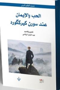 03ac4 567aba191efb5520186385 - تحميل كتاب الحب والإيمان عند سورن كيرككَورد pdf لـ عبد الجبار الرفاعي